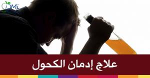 علاج-الكحول